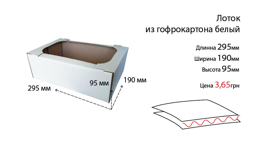 Лоток 290х193х98 белый-01