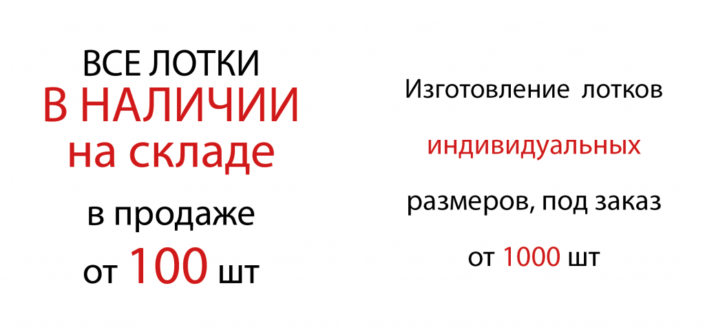 dlya_lotkov-01