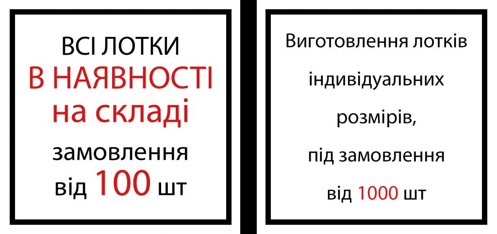 dlya_lotkov_uk-01
