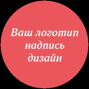 nakleyka-vash-logotip-01-300x300