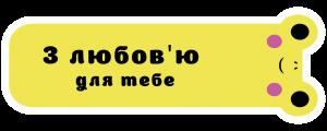 Наклейка Н-017-01