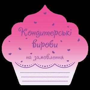 Наклейка Н-021 -01