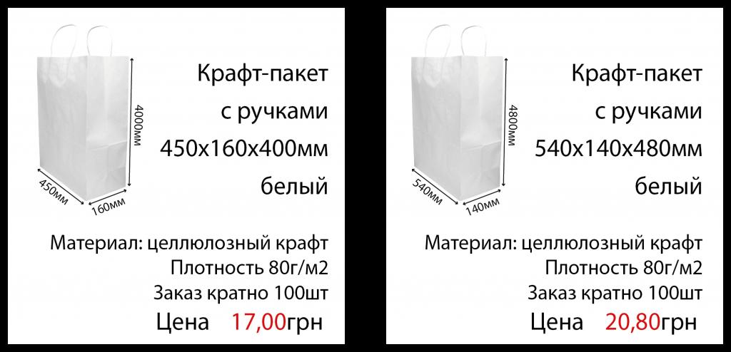 paket__bel_11_12-01