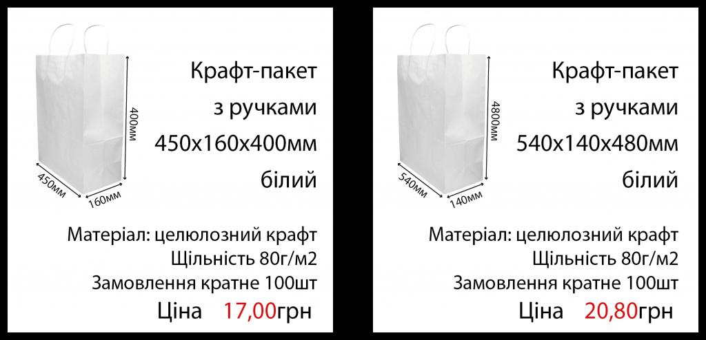 paket_bel_11_12uk-01