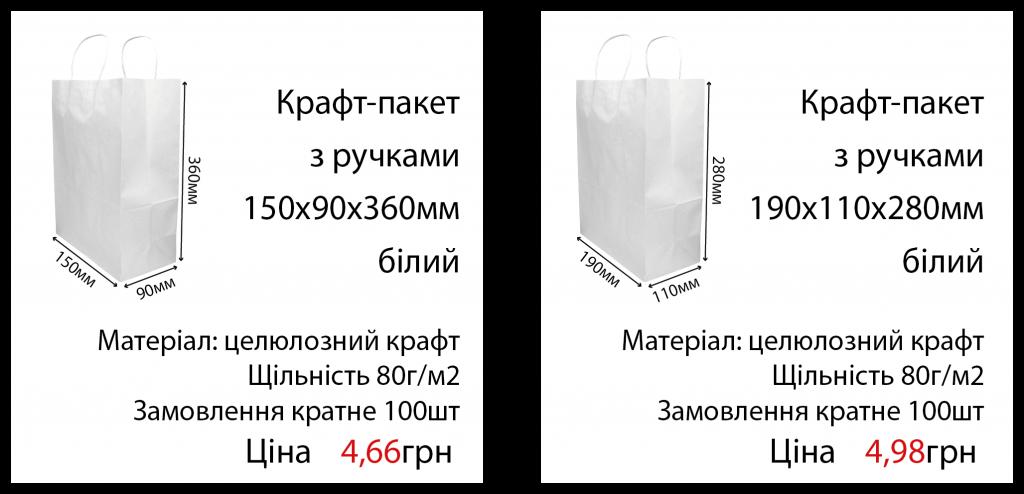 paket_bel_3_4uk-01