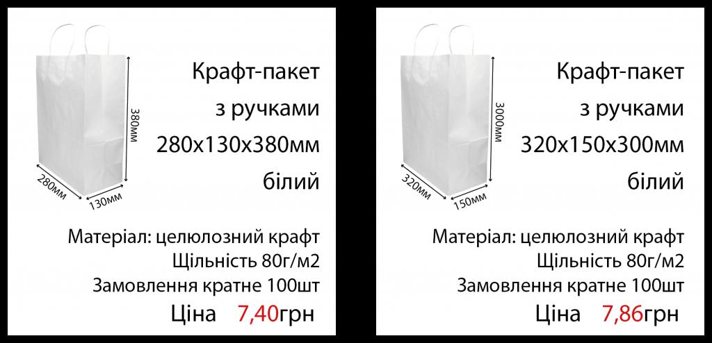paket_bel_7_8uk-01