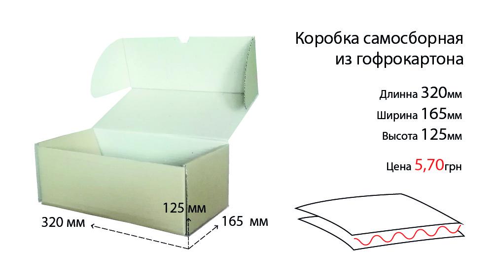 Коробка 320х165х125-01