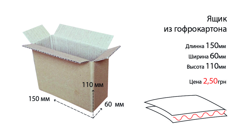 Ящик 150х60х110-01