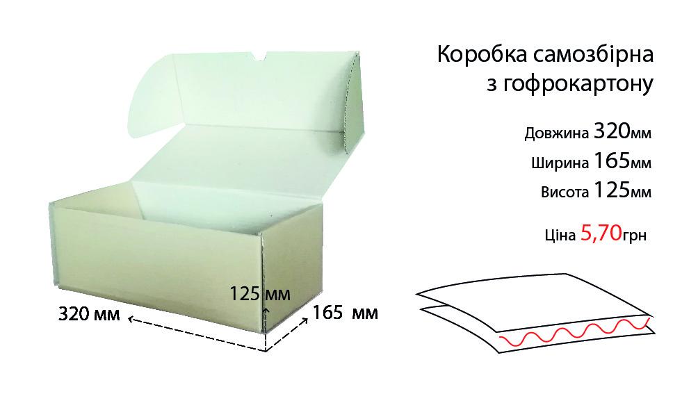 коробка 320х165х125 uk-01